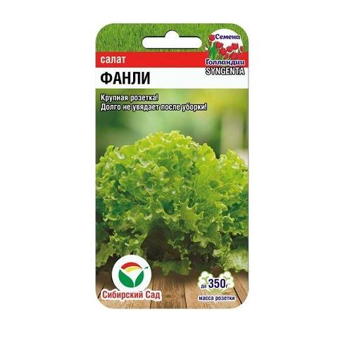 Фанли 10шт салат (Сиб Сад)