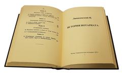 Русский нотариат. История Нотариата.