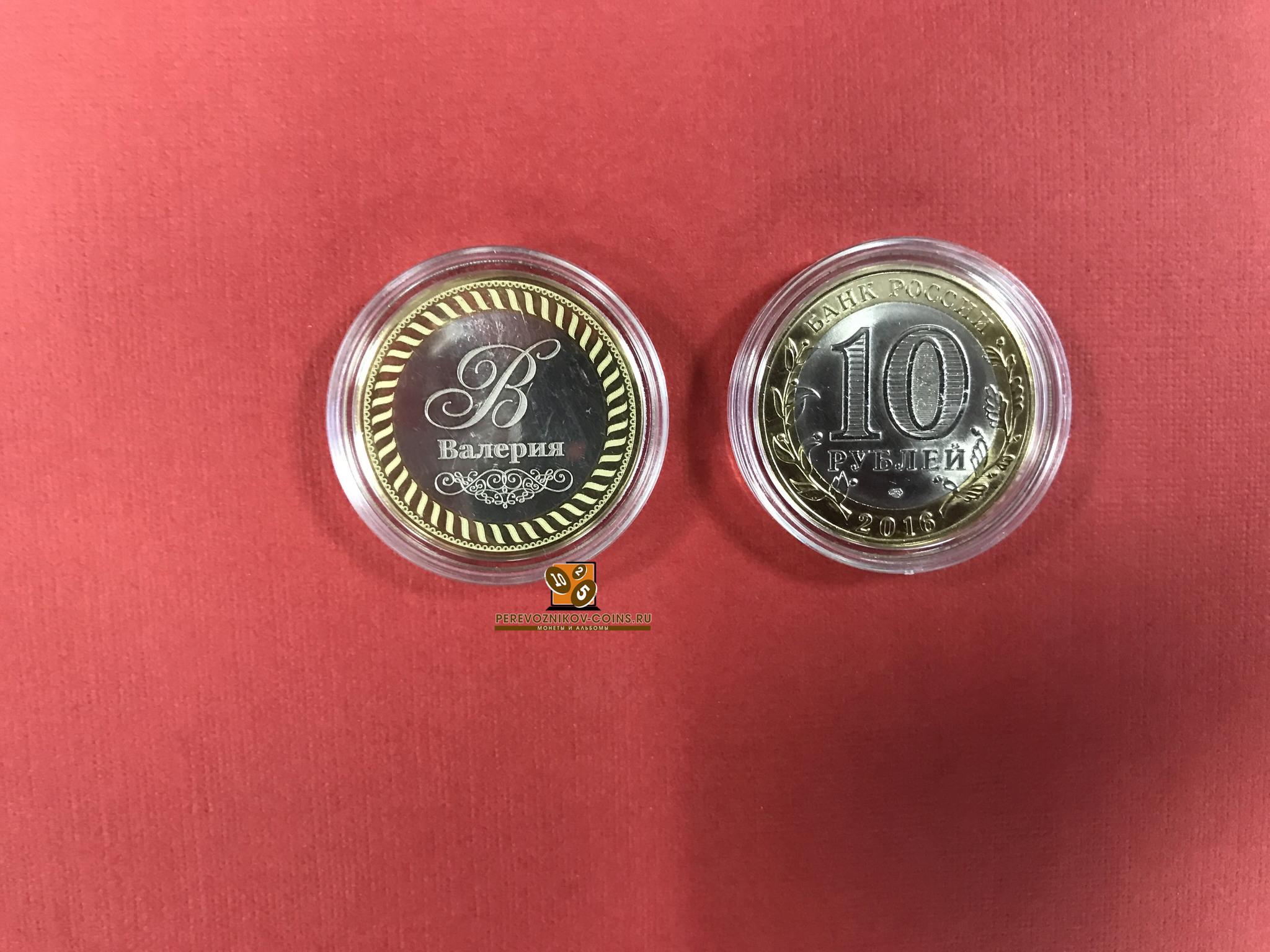Валерия. Гравированная монета 10 рублей