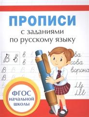 Прописи с заданиями по русскому языку