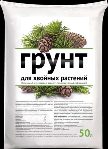 Грунт для Хвойных растений 50л