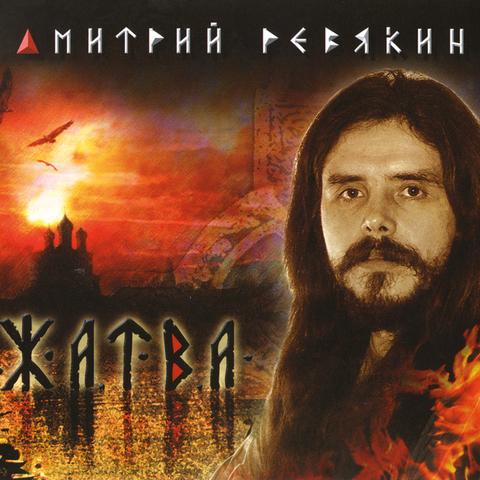 Дмитрий Ревякин – Жатва