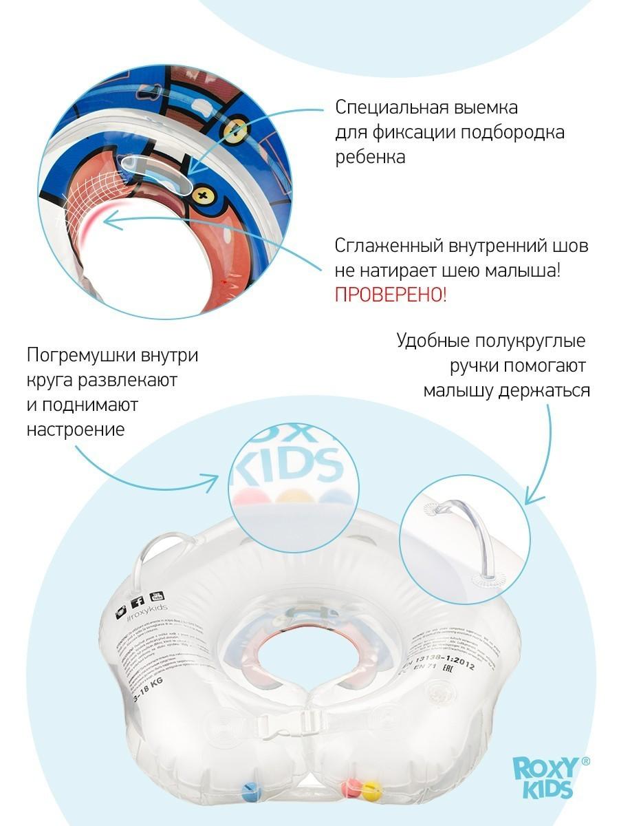 Flipper Надувной круг на шею для купания малышей