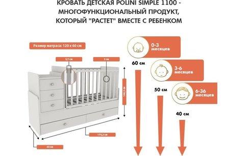 Кроватка детская Polini kids Simple 1100 с комодом, белый