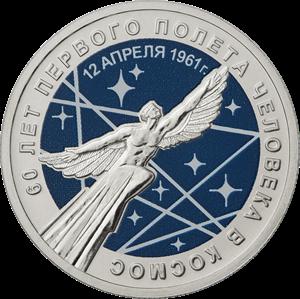 25 рублей «60-летие первого полета человека в космос» 2021 год. UNC (цветная)