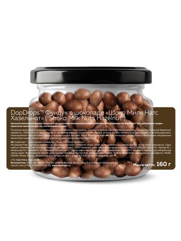 "DopDrops(tm) Фундук в шоколаде ""Шоко Милк Натс Хазельнат"" (""Shoko Milk Nuts Hazelnut"") 160г"