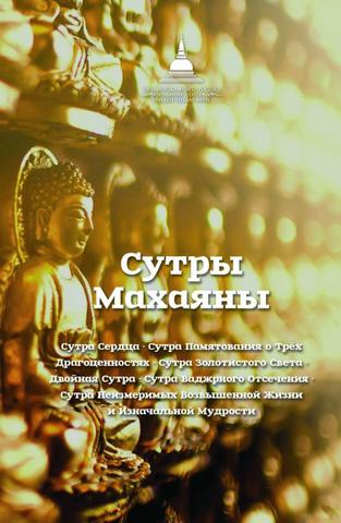 Сутры Махаяны
