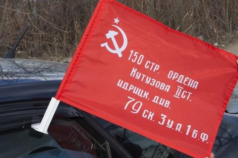 Купить флаг Знамя Победы на машину - Магазин тельняшек.ру