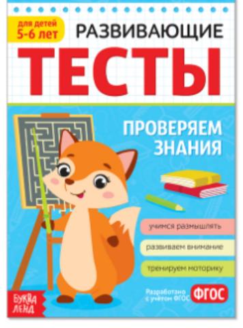 071-3305 Развивающие тесты «Знания» для детей 5-6 лет, 16 стр.