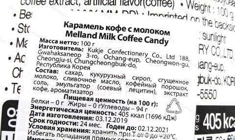 Корейские конфеты карамель кофе с молоком, 100 гр.