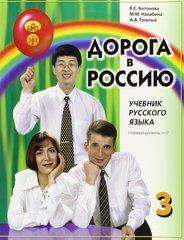 Дорога в Россию. Уровень 1. Том 1 & CD