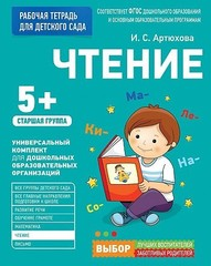 Для детского сада. Чтение