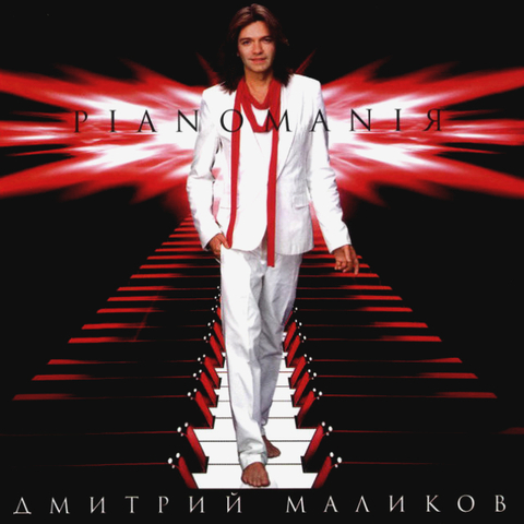 Дмитрий Маликов / Pianomaniя (LP)