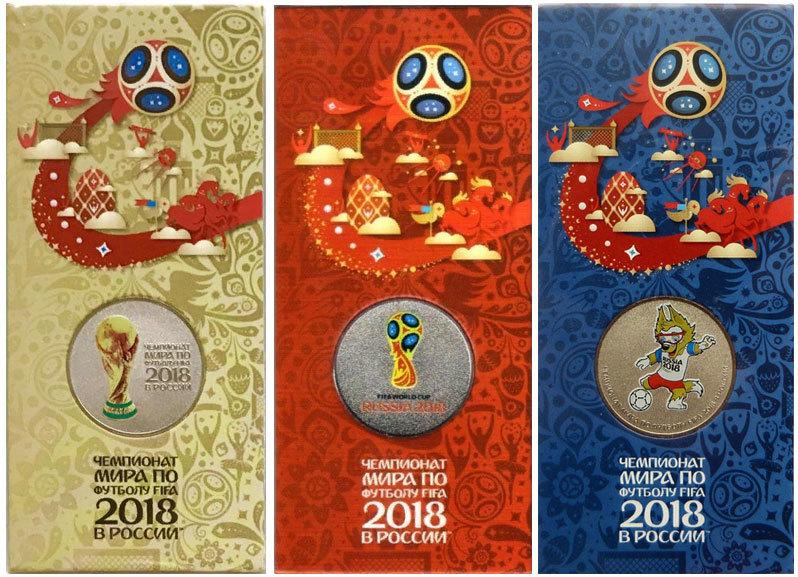 Комплект 25 рублей Чемпионат мира по футболу 2018 (Кубок + волк Забивака + эмблема)