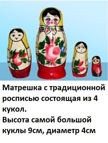 Матрёшка 4-х кукольная арт.8003 (Хохлома)
