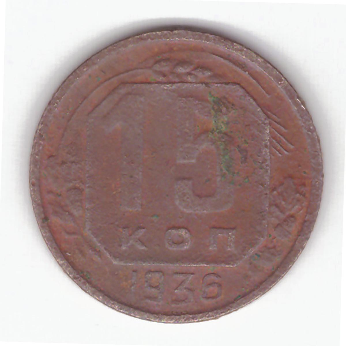 15 копеек 1936 года. VG-