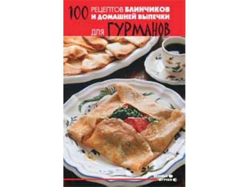 Литература 100 рецептов блинчиков и домашней выпечки для гурманов (автор - Шилина Н.) 1.png