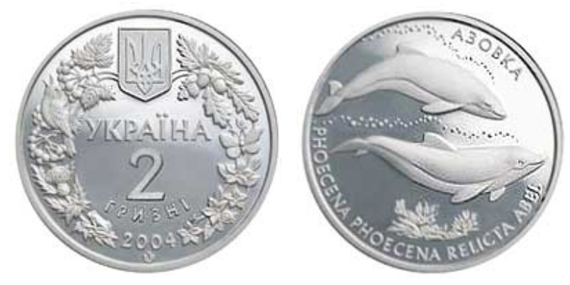 "2 гривны ""Азовка"" 2004 год"