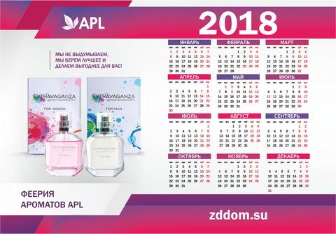 APL. Памятка-календарик в сумку