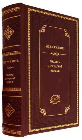 Шедевры персидской лирики.