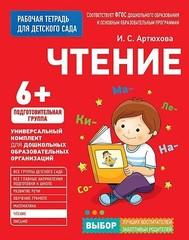 Для детского сада. Чтение. Подготов. группа
