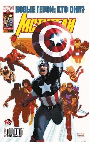 Мстители №21 (Panini Comics)