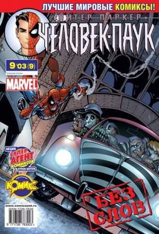 Питер Паркер: Человек-паук №9