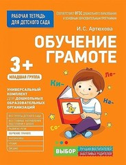 Для детского сада. Обучение грамоте.Младшая группа