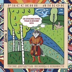 Магнитный набор «Русские добродетели: пословицы о вежливости»