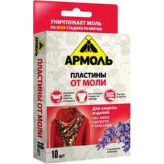 Средство от насекомых Армоль Сирень пластины от моли (10 штук в упаковке)