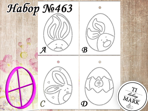 Набор №463 - Яицо с мордочкой