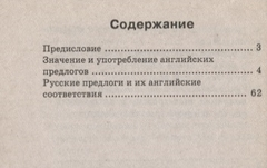 Английские предлоги Краткий справочник