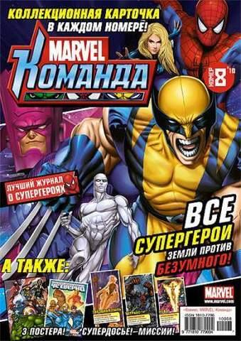 Marvel: Команда №8'10
