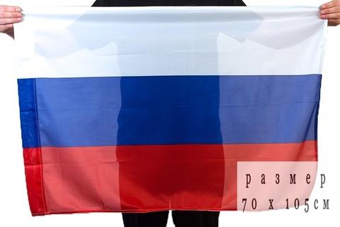 Купить флаг России - Магазин тельняшек.ру 8-800-700-93-18Флаг России 70x105 см в Магазине тельняшек