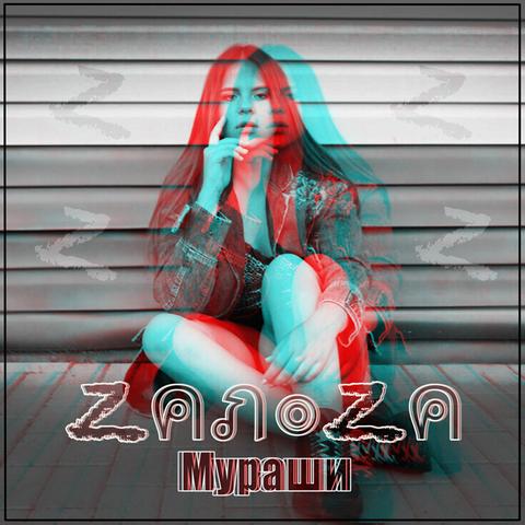 ZaNoZa – Мураши