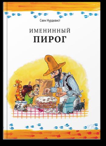 Свен Нурдквист «Именинный пирог»