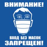K98 вход без масок запрещен - табличка, знак