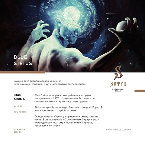 Табак Satyr Blue sirius (голубой сириус) 100г