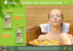Запарка травяная «Крепкое здоровье» 125 г
