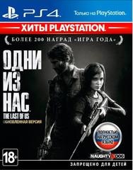 Одни из нас. Обновленная версия (PS4, Хиты PlayStation, русская версия)