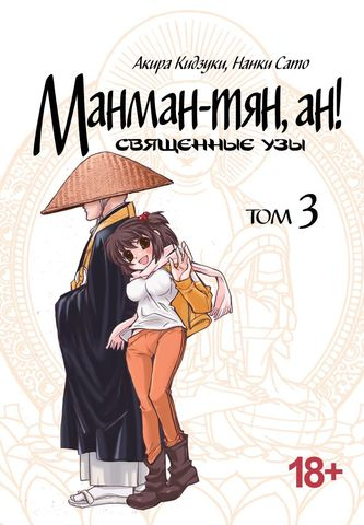 Манман-тян, ан!. Том 3