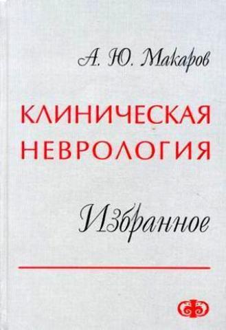 Клиническая неврология. Избранное / А. Ю. Макаров (электронная версия в формате PDF)