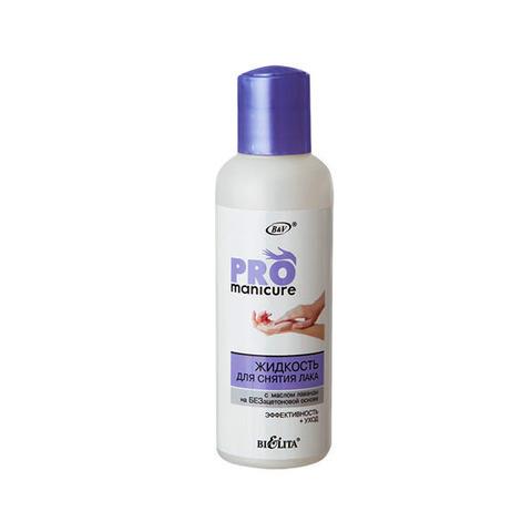 Жидкость для снятия лака с маслом лаванды на безацетоновой основе , 150 мл ( Pro Manicure )
