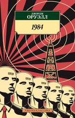 1984 (мягкая обложка)