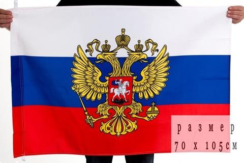 Флаг Президента России - Магазин тельняшек.ру 8-800-700-93-18