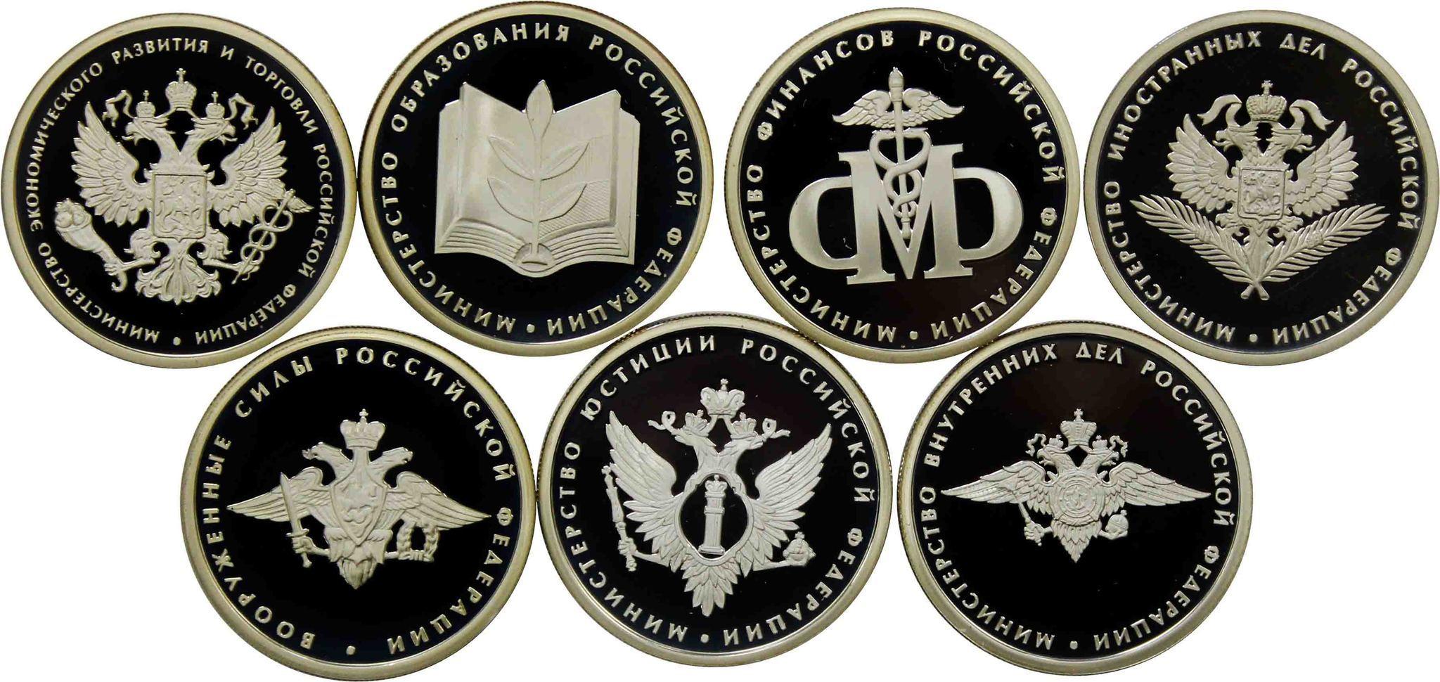 """Полный набор из 7  серебряных монет """"Министерства РФ"""". ММД. 2002 год"""
