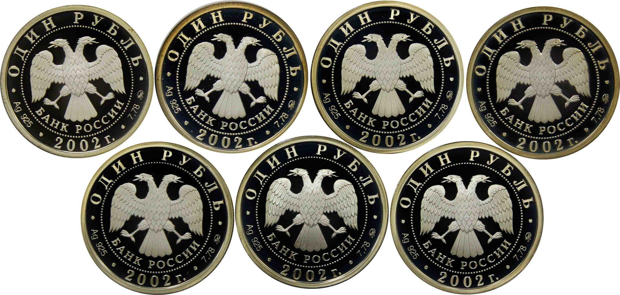 Полный набор из 7  серебряных монет