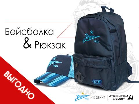 Комплект ФК Зенит (бейсболка подростковая и рюкзак)