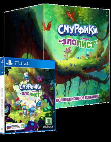 The Smurfs – Операция Злолист. Коллекционное издание (PS4, русские субтитры)