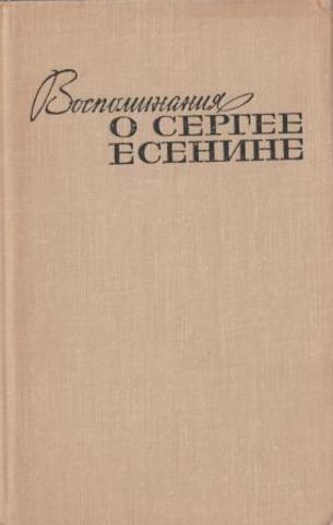 Воспоминания о Сергее Есенине